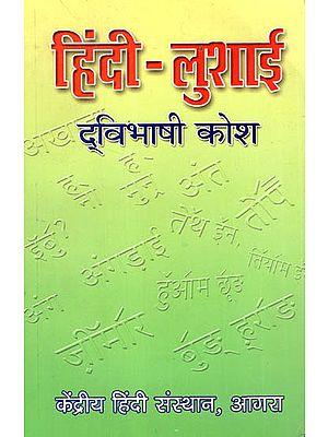 हिंदी-लुशाई द्विभाषी कोश - Hindi-Lushai Bilingual Dictionary
