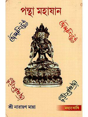Pantha Mahayana (Bengali)