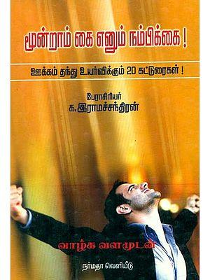 Self Motivational Essays (Tamil)