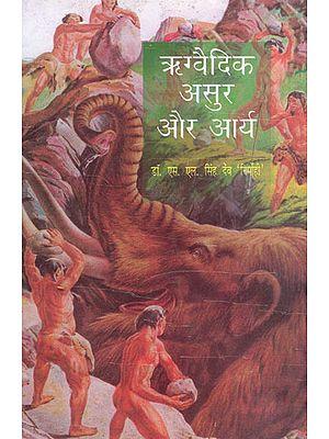 ऋग्वैदिक असुर और आर्य - Rigvedic Asura and Arya