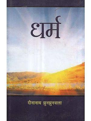 धर्म - Dharma