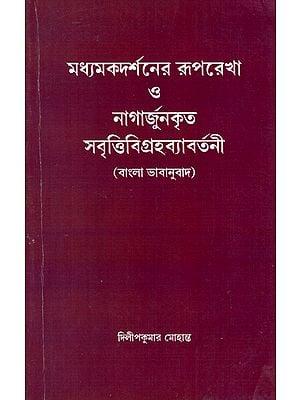 Madhyamaka Darsaner (Bengali)