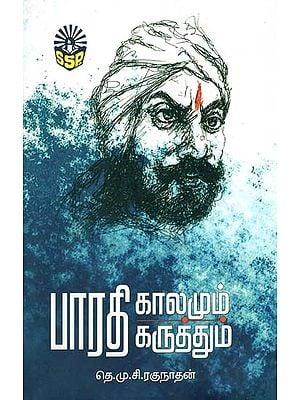 Bharathi : Time and Opinions in Tamil (Sahitya Academy Award Winning Novel)