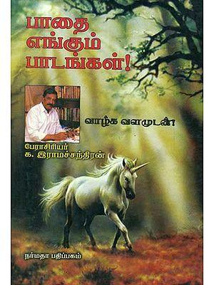 An Inspirational Self Development Guide (Tamil)