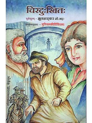 चिरदु:खित: - Chiraduhkhitah (A translation of Victor Hugo's French Novel 'Les Miserables'