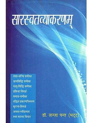 सारस्वतव्याकरणम् - Saraswat Vyakaran
