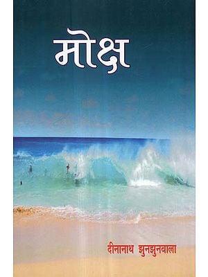 मोक्ष - Moksh