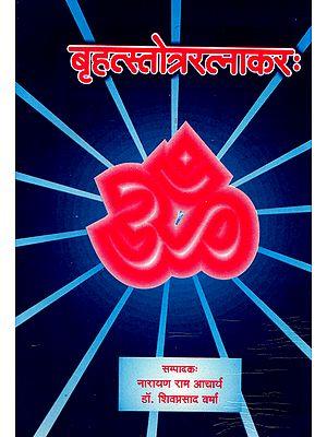 बृहत्स्तोत्ररत्नाकर: Brihat Stotra Ratnakar (Set of 2 Volumes)