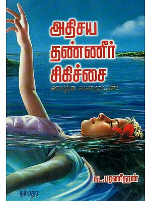 Hydro Therapy (Tamil)