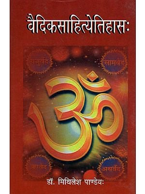 वैदिकसाहित्येतिहास: - Vedic Literature History
