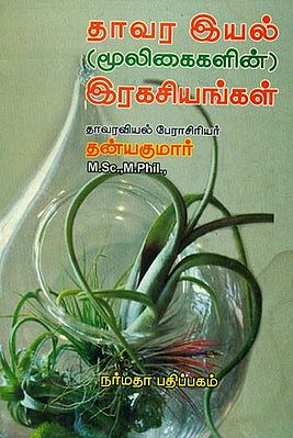 The Secrets of Plants in Tamil (An Old Book)