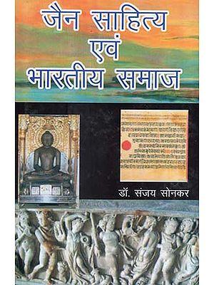 जैन साहित्य एवं भारतीय समाज - Jain Literature and Indian Society