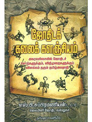 ஜோதிடக் கலைக் களஞ்ஞ்சியம்: Collection of Astrology (Tamil)