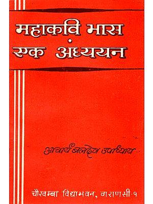 महाकवि भास एक अंध्ययन: A Comprehensive Criticism of the Dramas of Bhasa