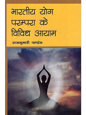 भारतीय योग परम्परा के विविध आयाम - Diverse Dimensions of Indian Yoga Tradition