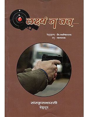 लक्ष्यं न तत् - Lakshyam Na Tat (A Translation of Famous Telugu Novel)