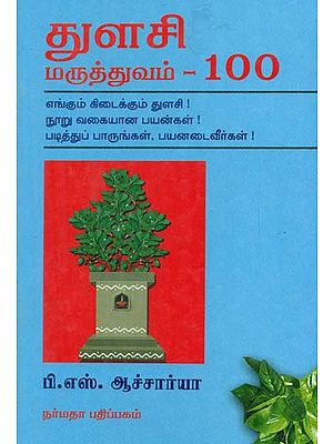 100 Efficacies of Holy Tulsi (Tamil)