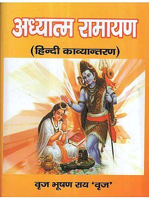 अध्यात्म रामायण (हिन्दी काव्यान्तरण) - Adhyatma Ramayana (Hindi Translation)