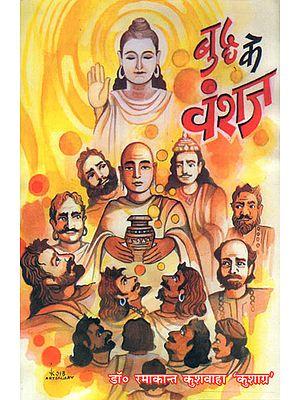 बुद्ध के वंशज (ऐतिहासिक एवं पुरातात्त्विक विश्लेषण) - Descendants of Buddha (Historical and Archaeological Analysis)