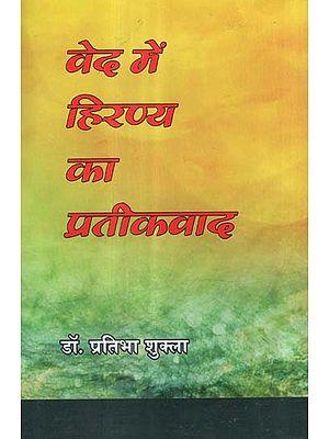 वेद में हिरण्य का प्रतीकवाद - Symbolism of Hiranya in The Vedas