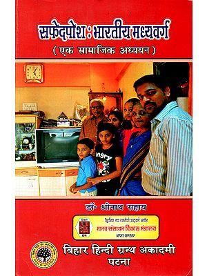 सफेदपोश- भारतीय मध्यवर्ग: A Social Study on Indian Middle Class Families
