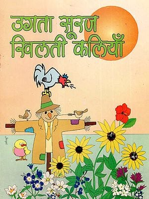 उगता सूरज खिलती कलियाँ - Poems for Children (An Old and Rare Book)