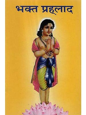 भक्त प्रह्लाद - Bhakt Prahlada