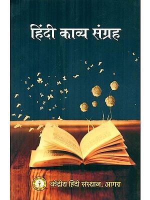 हिंदी काव्य संग्रह - A Collection of Hindi Poetry