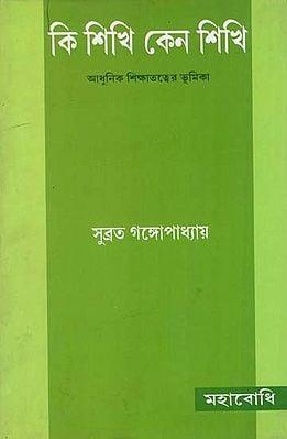Ki Shikhi Keno Shikhi (Bengali)