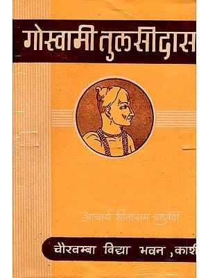 गोस्वामी तुलसीदास: Goswami Tulsidasa (An Old and Rare Book)
