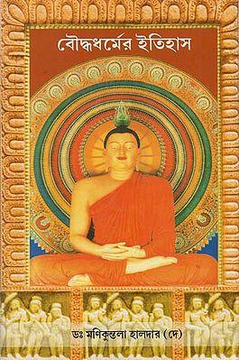 Bauddha Dharmer Itihas (Bengali)