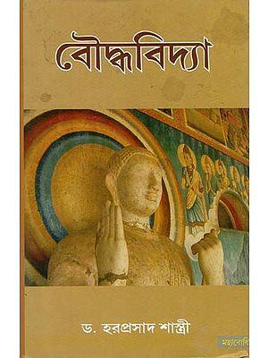 Bauddavidya (Bengali)