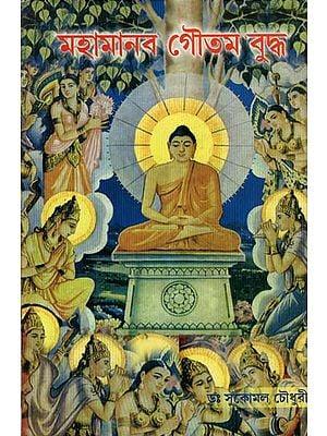 Mahamanav Gautam Buddha (Bengali)
