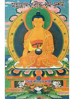 Mahayana Bouddha Dharma-Darsan (Bengali)