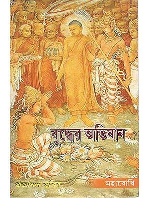 Buddher Abhiyan (Bengali)