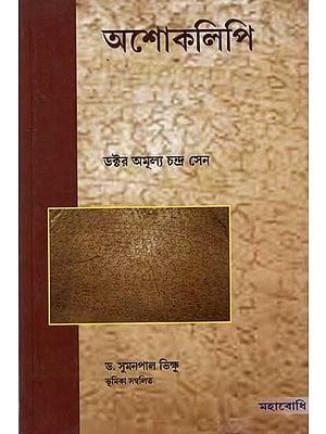 Asokalipi (Bengali)