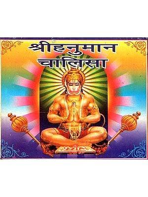 हनुमान चालिसा - Hanuman Chalisa (Pocket Size)