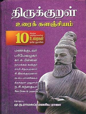 திருக்குறள் உரைக் களஞ்சியம்: Thirukkural Urai Kalanjiyam (Tamil)