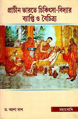 Prachin Bharate Chikitsa-Vidhyar Byapti O Baichitra (Bengali)