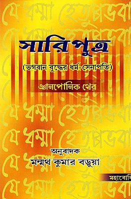Sariputra (Bengali)