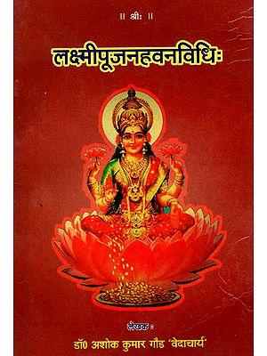 लक्ष्मीपूजनहवनविधि: How to Perform Lakshmi Puja Havan