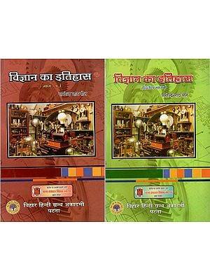 विज्ञान का इतिहास : History of Science (Set of 2 Volumes)