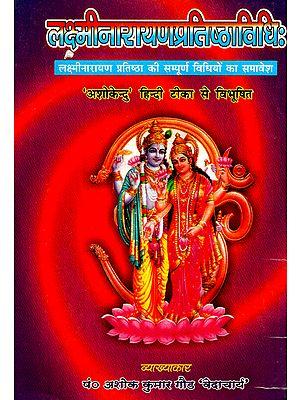 लक्ष्मीनारायणप्रतिष्ठाविधि: Methods to Worship Laxmi Narayan