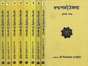 Dhammapada Atthakatha in Bengali (Set of 9 Volumes)