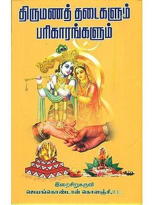 திருமணத் தடை களும் பரிகாரங்களும்: Marriage - Prohibitions and Remedies (Tamil