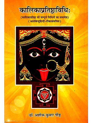 कालिकाप्रतिष्ठविधि: How to Worship Goddess Kali