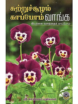 Come, Let Us Save the Environment (Tamil)