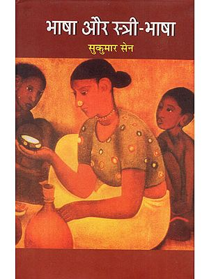 भाषा और स्त्री-भाषा  - Thoughts on Historical Language and Females Language