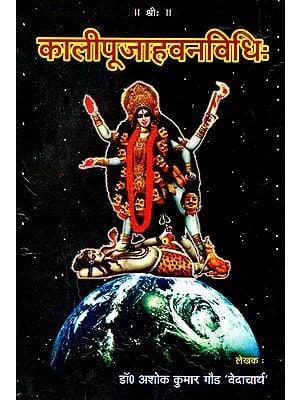 कालीपूजाहवनविधि: How to Perform Kali Puja Havan