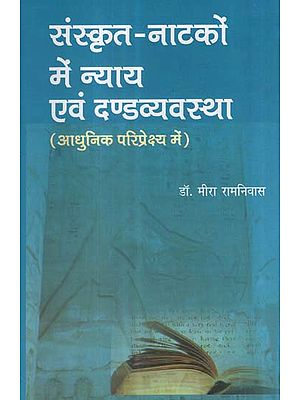 संस्कृत-नाटको में न्याय एवं दण्डव्यवस्था (आधुनिक परिप्रेक्षय में) - Justice and Punishment in Sanskrit Plays in The Present Context
